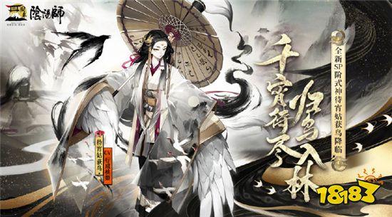 阴阳师式神乙姬什么时候上线 式神乙姬上线时间详解
