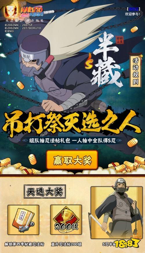 200忍者免费玩!火影忍者手游全民吊打祭今日开启!