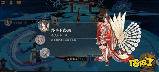 阴阳师体服上架新的协战系统 崽战优胜式神免费使用