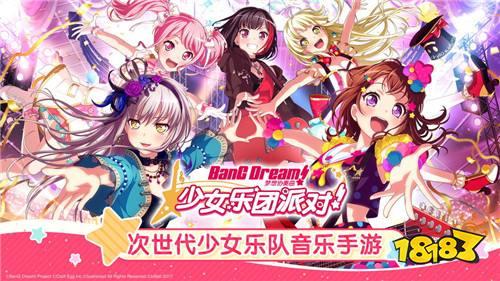 梦想协奏曲少女乐团派对官方网站下载