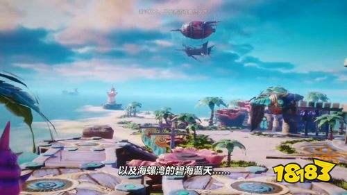 《梦想新大陆》评测:可能是全球首个虚幻4的回合究竟长什么样?