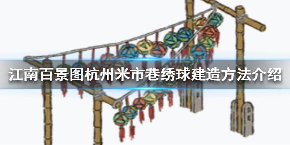江南百景图米市巷绣球怎么造 米市巷绣球建造方式