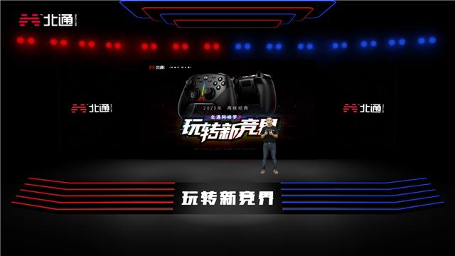 北通阿修罗3游戏手柄发布会总结,首创BRS变速系统惊艳亮相