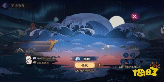 阴阳师海域探索阵容怎么搭配 海域探索阵容搭配攻略