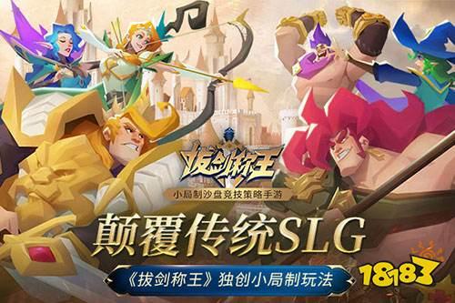 颠覆传统SLG 《拔剑称王》独创小局制玩法