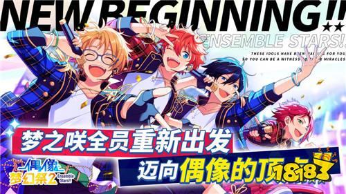偶像梦幻祭2最新版本下载
