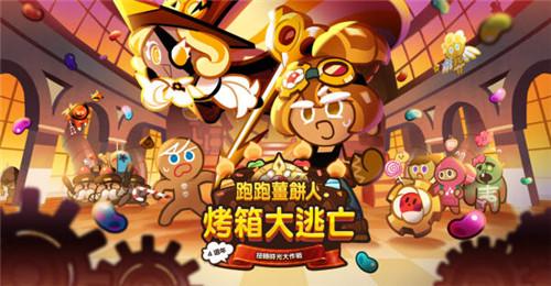 《跑跑姜饼人:烤箱大逃亡》四周年 全新模式登