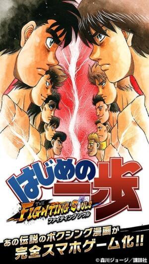 漫画改编手游《第一神拳 FightingSoul》预约开始