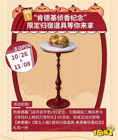 """万圣""""侦香""""奇遇记 《第五人格》X肯德基联动套餐正式开售!"""