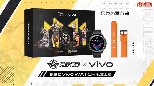 荒野行动联名vivo WATCH与iQOO Z1x 3周年礼盒预售