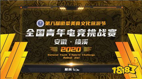 2020全国青年电竞挑战赛登陆安徽·绩溪
