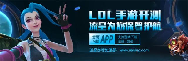 LOL英雄联盟手游公测,流星游戏加速器支持下载