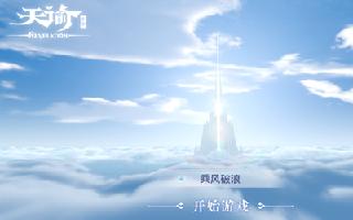 《天谕》手游谕世终测来临MuMu手游助手实现电脑畅游高清云垂世界!