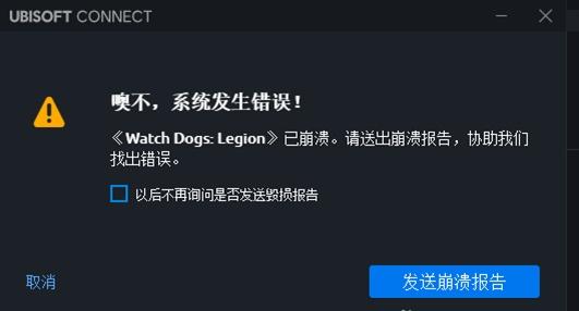 《看门狗:军团》游戏崩溃和掉帧解决方法,迅游加速器助力流畅开玩