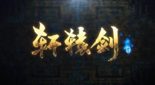 正式发布的《轩辕剑柒》用光线追踪呈现原汁原味的侠客世界