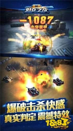 坦克之战最新破解版下载