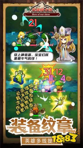 英雄棋士团内购破解版v1.6下载