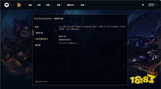 英雄联盟手游怎么改成中文名 修改中文ID技巧分享