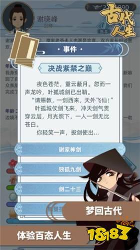 古代人生官网最新下载