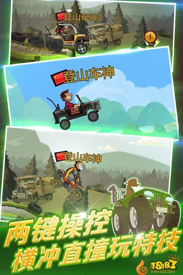 登山赛车2万圣节版下载