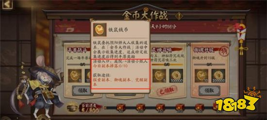 阴阳师金币大作战活动开启 可是痒痒鼠们并不缺金币