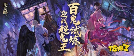 阴阳师超鬼王难度或将提升 强悍的新式神越来越多了