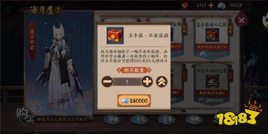 阴阳师千姬活动即将正式结束 欧皇在箱子里开出黑蛋