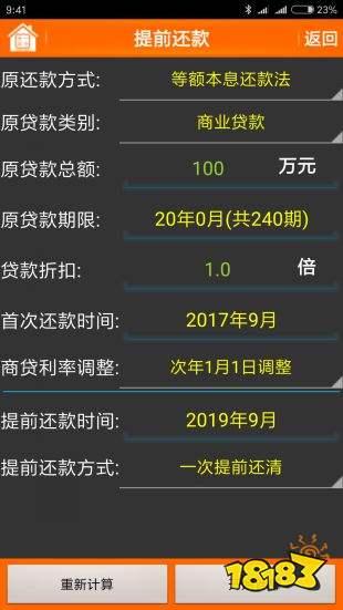 房贷计算器2020在线版下载
