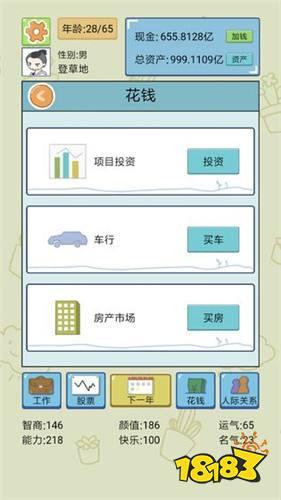 中国式人生游戏1.0.6下载