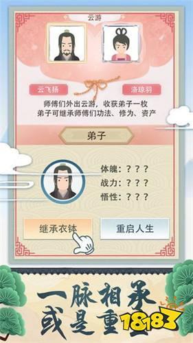 修仙式人生官网首测版下载