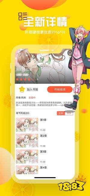 日韩漫画免费阅读