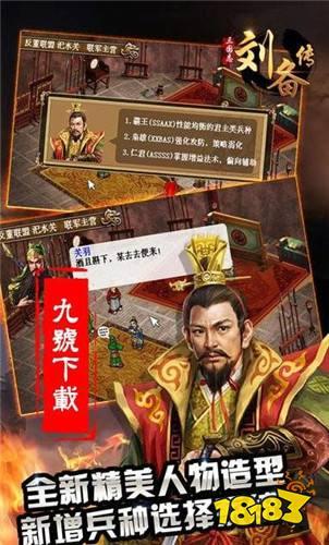 三国志刘备传手机安卓版下载