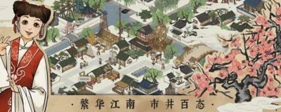 江南百景图团扇怎么解锁 团扇店解锁等级介绍