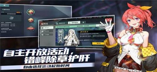 映月城与电子姬安卓版下载