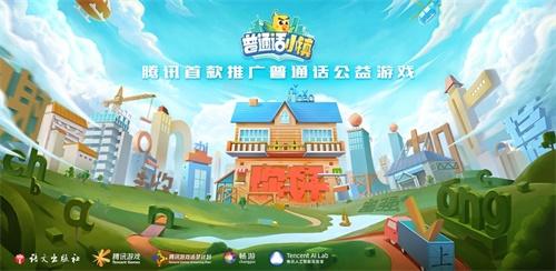 <b>腾讯游戏追梦计划携手甘孜藏族⾃治州 发起公益活动</b>