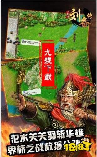 三国志刘备传官方正版手游下载