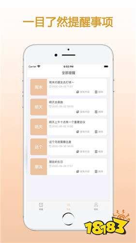 zq提醒官网下载