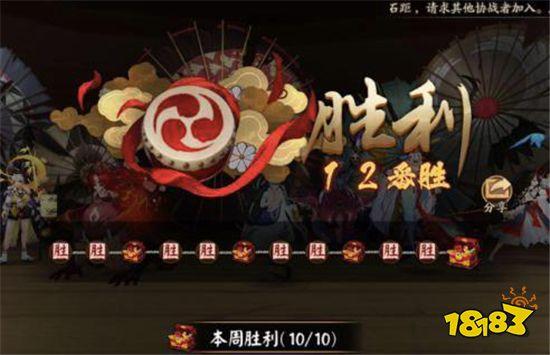 陰陽師本周百鬼弈陣容推薦 輕輕松松獲得十二場勝利