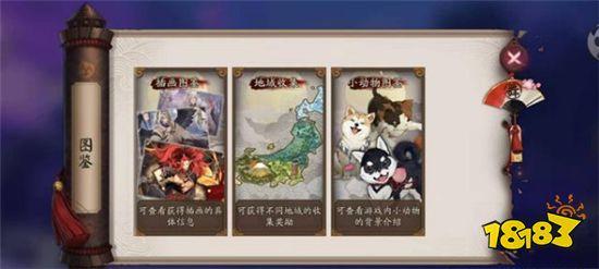 阴阳师地域收集任务上线正式服 奖励依旧十分的寒酸