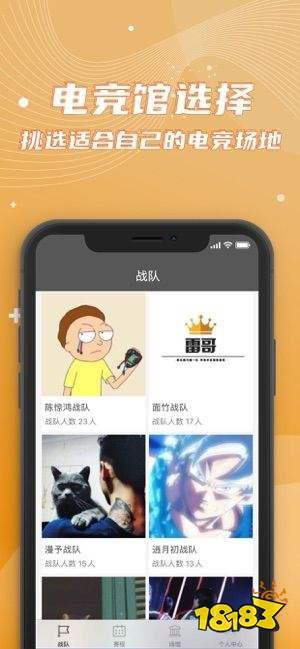 电竞联盟手机app下载