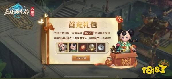 """《三国如龙传》热血新服""""江湖夜雨""""今日开启"""