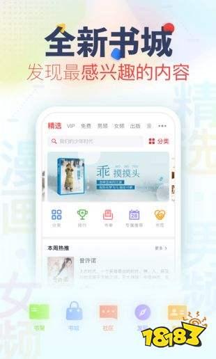 免费小说app下载