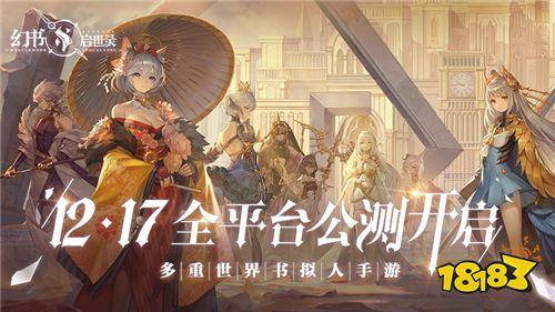 《幻书启世录》全平台公测定档12月17日!故事即将绮丽开幕