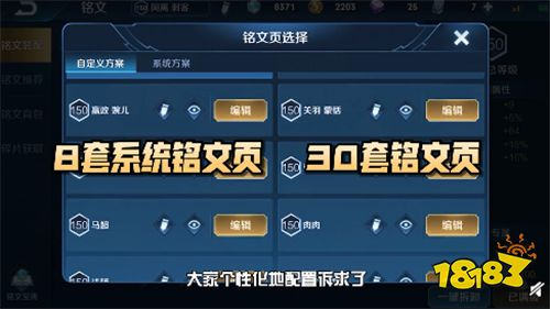 王者荣耀铭文怎么免费升级 2020铭文页改版解析