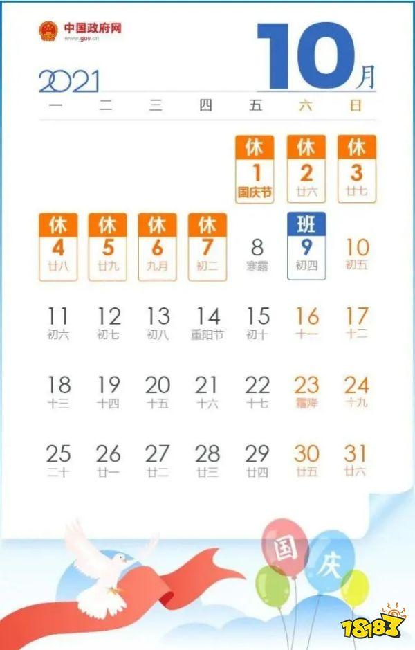 2021年国庆节怎么放假 国庆节放假安排来咯!