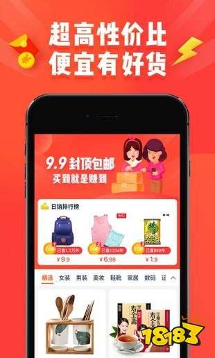 淘宝特价版官网app下载