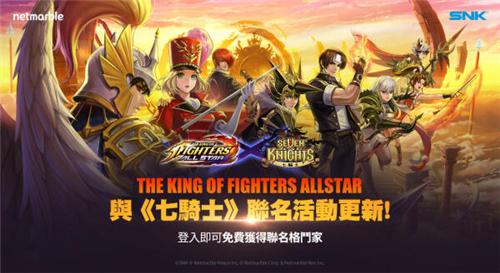 <b>《拳皇 全明星》与《七骑士》联动 登陆送送格斗家</b>