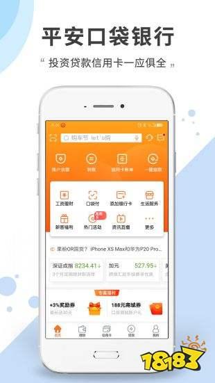 平安银行口袋银行app