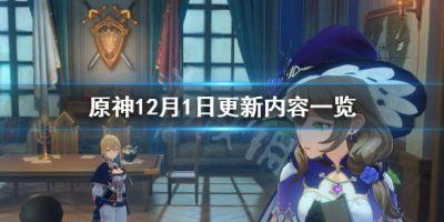 12月1日更新內容一覽