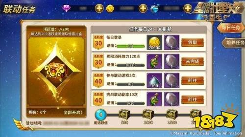 《圣斗士星矢:重生》×《圣斗士星矢:黄金魂》联动版本今日正式开启,黄金之魂重聚再燃!